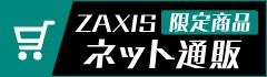 ZAXIS限定商品通販