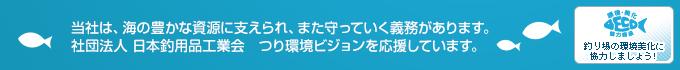 (社)日本釣用品工業会 つり環境ビジョン