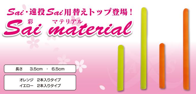 Sai material(彩マテリアル)